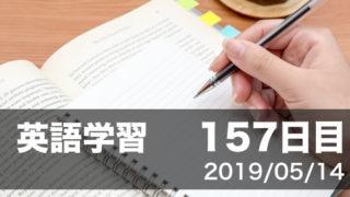 英語学習157日目